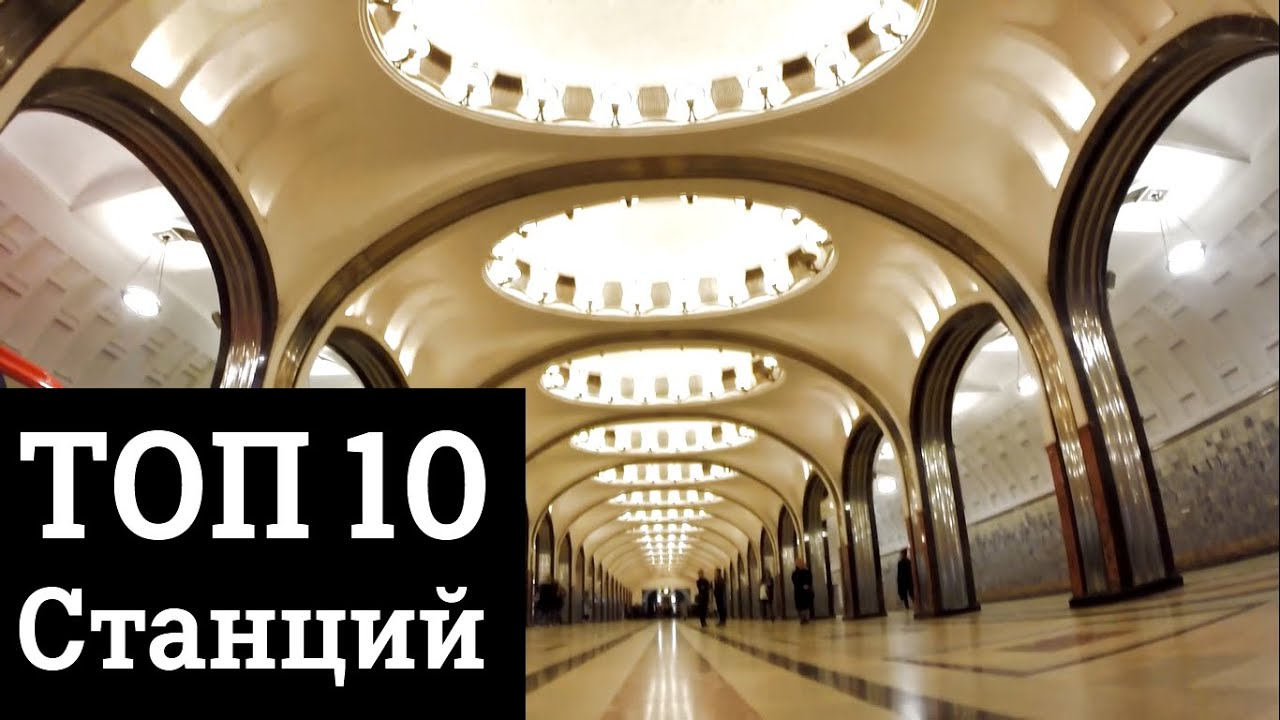 станции московского метро фотографии бмв оплатить кредит
