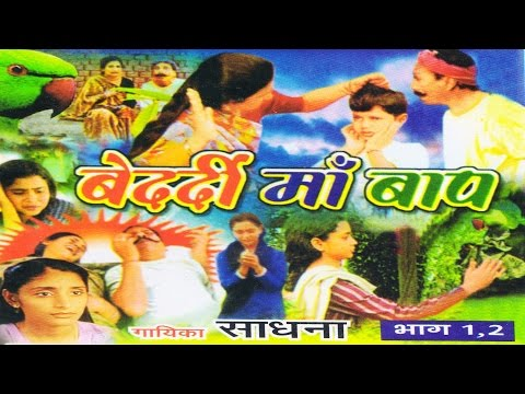 Dhola - Bedardi Maa Baap || बेदर्दी माँ बाप || Sadhna || Trimurti Cassettes