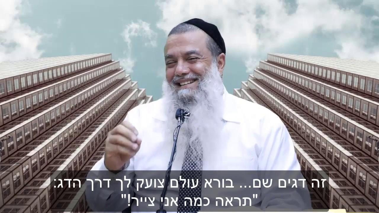 יותר טוב ממני - הרב יגאל כהן HD - קטע קצר ומיוחד!