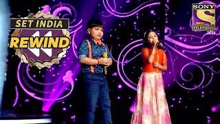 Priti और Harshit ने दिया एक प्यारा सा Performance! | Superstar Singer | SET India Rewind 2020