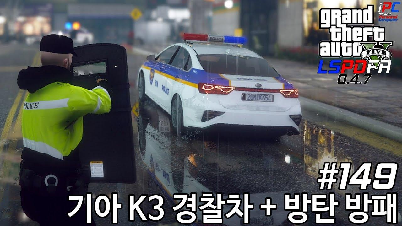기아 K3 경찰차 + 방탄 방패 - GTA V LSPDFR 0.4.7: 경찰모드 시즌 III #149
