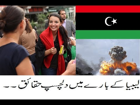 Libya is an amazing country interesting facts about Libya in urdu/hindi