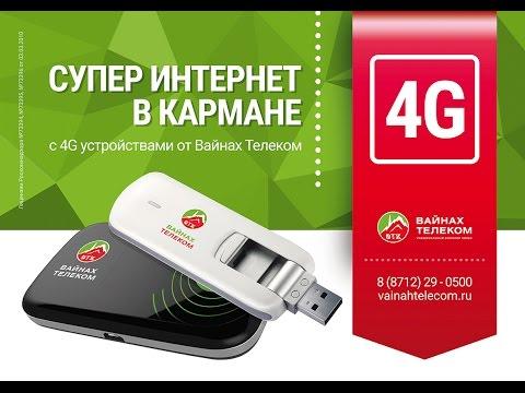Мобильный Роутер ВТК 4G (Wifi Mobile VTK) - ИНСТРУКЦИЯ