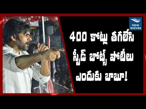 400 కోట్లు తగలేసి... | Pawan Kalyan slams Chandrababu for conducting F1H2O Championship | New Waves