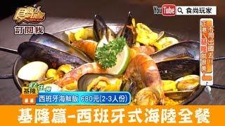【基隆】和平島正濱漁港彩色屋旁「Casa Picasso」享西班牙式海陸全餐!食尚玩家