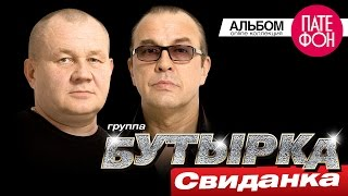 Download ПРЕМЬЕРА АЛЬБОМА 2015! БУТЫРКА - Свиданка (Full album) 2015 Mp3 and Videos
