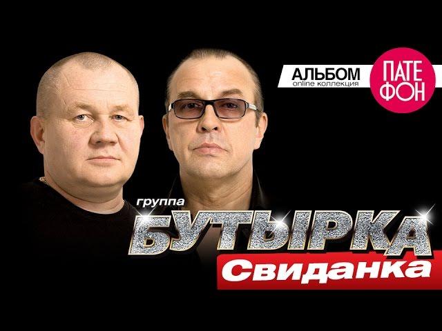 ПРЕМЬЕРА АЛЬБОМА 2015! БУТЫРКА — Свиданка (Full album) 2015