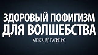 Здоровый пофигизм для волшебства. Александр Палиенко.