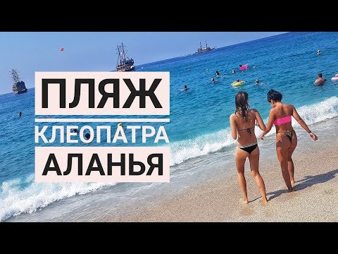 Пляж Клеопатра, Дамлаташ