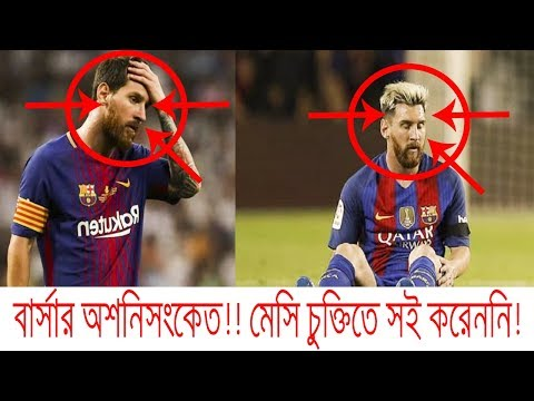 Lionel Messi Didn't Sign Barcelona Contract | FC Barcelona Transfer News 2017