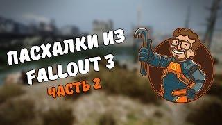 Пасхалки из Fallout 3 2
