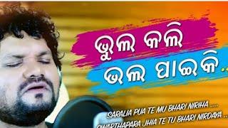 Human Sagar New Odia Sad WhatsApp status💔Human Sagar Sad WhatsApp status Video💔New Video