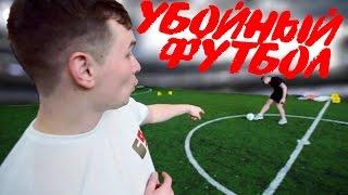 СЛЕПАЯ ЯРОСТЬ / новое шоу /УБОЙНЫЙ ФУТБОЛ