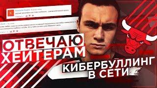 ОТВЕТ ХЕЙТЕРАМ / ТРАВЛЯ НА YOUTUBE [БОМБИТ]