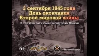 2 сентября 1945г   День окончания второй мировой войны