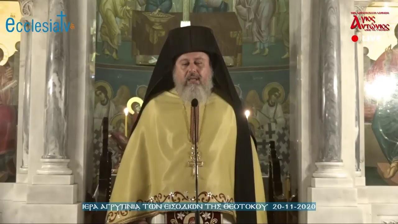 Ιερά Αγρυπνία των Εισοδίων της Θεοτόκου 20-11-2020