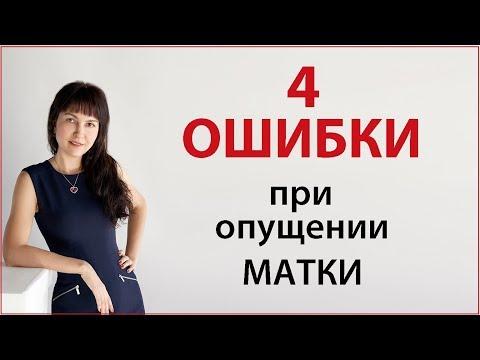 Как самостоятельно определить опущение матки? 4 ошибки при опущении матки.