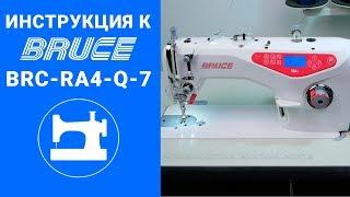 Найдетальніша інструкція до промислової машині Bruce BRC-RA4-Q-7