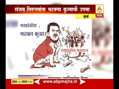 Mumbai | MNS party poster on Sanjay Nirupam