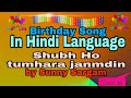 Happy birthday song in hindi..