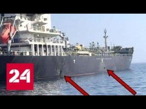 Атака танкеров: Вашингтон