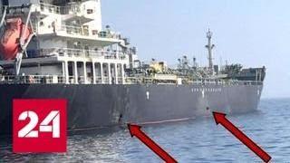 Смотреть видео Атака танкеров: Вашингтон играет мускулами - Россия 24 онлайн