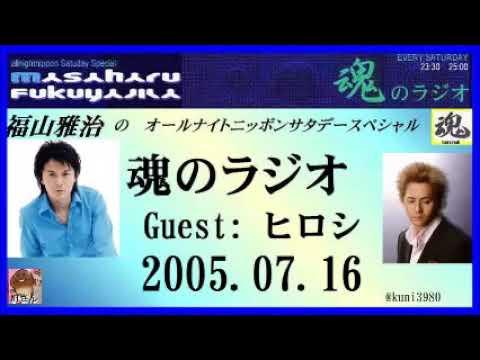 福山雅治  魂のラジオ 2005.07.16 ゲスト:ヒロシ