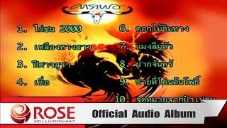 เหลืองหางขาว - คาราบาว (Official Audio Album)