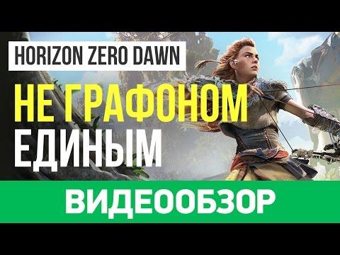 Обзор игры Horizon: