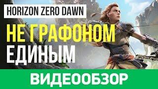 Обзор игры Horizon Zero Dawn