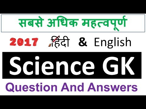 Most imp general science gk questions | science for competitive exams | science gk hindi and english