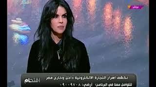 اقتحام مع محمد مصطفي |مع خبيرة التجاره الالكترونيه