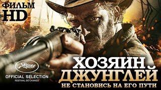 Хозяин джунглей /El Ardor/ Смотреть весь фильм в HD