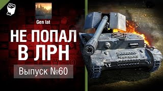 Не попал в ЛРН №60 [World of Tanks]