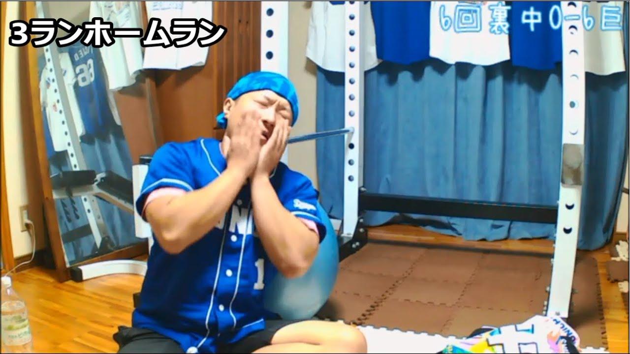 6回裏中島選手の3ランホームランで試合を決められてしまい連勝ストップを悔しがるドラゴンズファン【8月14日 中日vs巨人】