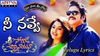 "Nee Navve Full Song With Telugu LyricsII ""మా పాట మీ నోట"" II Soggade Chinni Nayana Songs"