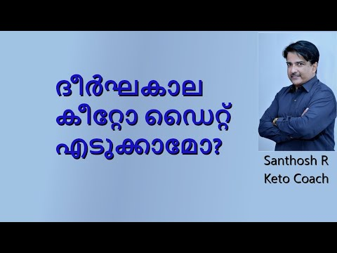 Don't go long term keto diet unless you watch this? - Malayalam | ദീർഘകാല കീറ്റോ ഡൈറ്റ് എടുക്കാമോ?
