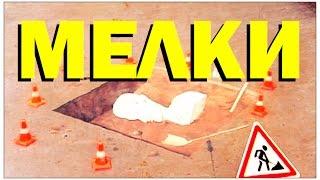 Галилео. Мелки(593 от 25.06.2010 Мадоннари. Каким образом при помощи мелков на асфальте можно нарисовать трехмерный рисунок?..., 2014-11-11T08:00:01.000Z)