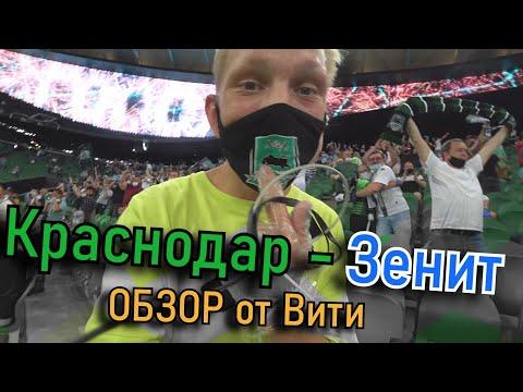 Краснодар - Зенит 2 - 4 Обзор матча РПЛ 26 тур