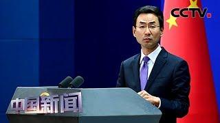 [中国新闻] 中国外交部:对话谈判才是解决伊核问题的出路 | CCTV中文国际