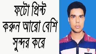 Photoshop bangla tutorial advance-ছবিকে আরো সুন্দর করুন-IT Care Bangla