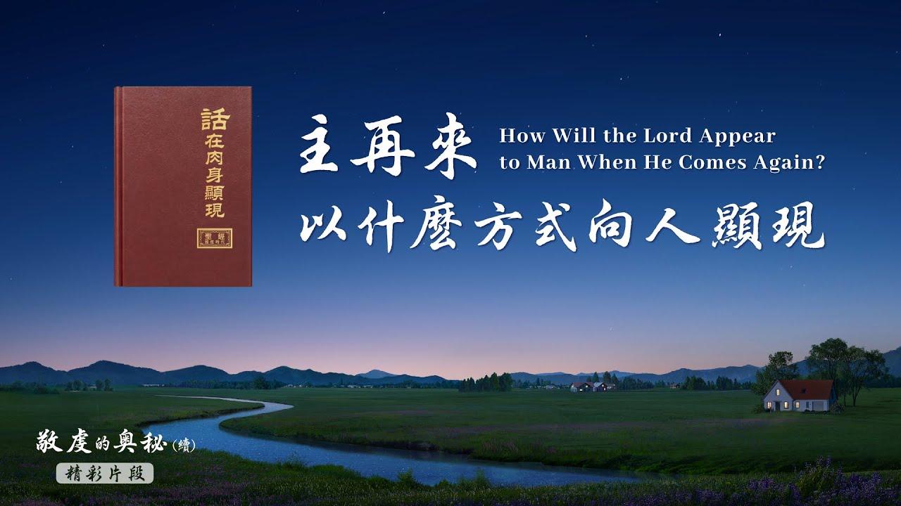 基督教会电影《敬虔的奥秘(续)》精彩片段:主再来以什么方式向人显现