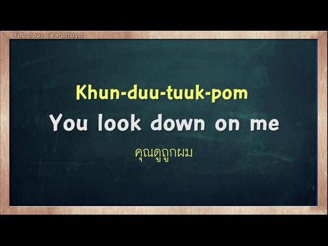 THAI TIME EP.226 Learn to speak thai, read thai, write thai Thai lesson