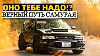 Оно тебе надо Восстановление Subaru Wrx Sti Та самая GC8