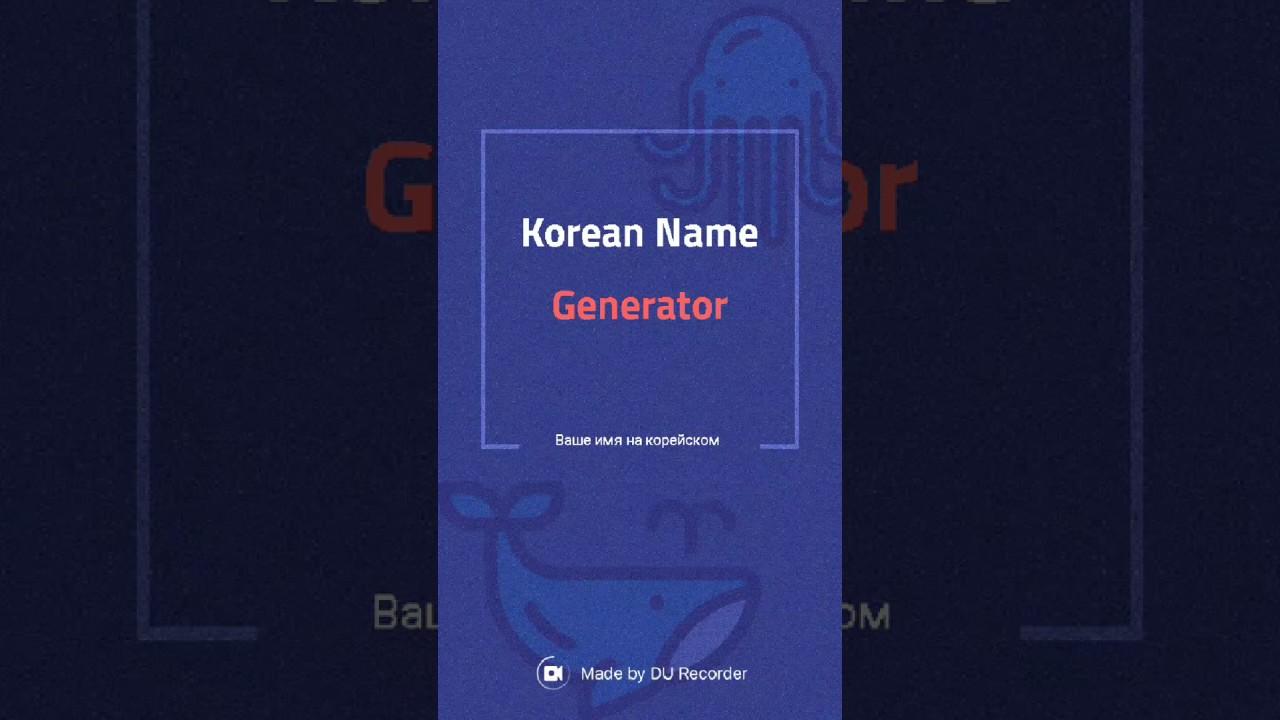 Korean Names Generator - #GolfClub