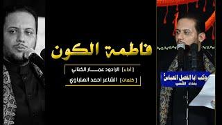 فاطمة الكون | الملا عمار الكناني - موكب أبا الفضل العباس عليه السلام - بغداد - الشعب