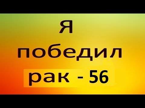 ПИТАНИЕ И СОЧЕТАНИЕ ПРОДУКТОВ. Видео №56