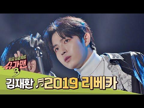 ☆치명 S.E.X.Y★ 파워 보컬 김재환(Kim Jae-hwan) ′2019 리베카′♬ 슈가맨3(SUGAMAN3) 2회