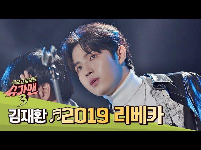 ☆치명 S.E.X.Y★ 파워 보컬 김재환(Kim Jae-hwan) ′2019 리베카′♬ 슈가맨3(SUGARMAN3) 2회