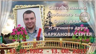 Забыть нельзя, вернуться невозможно....Памяти Сергея, погибшего в автокатастрофе...